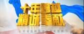 山东省医师协会成立十周年